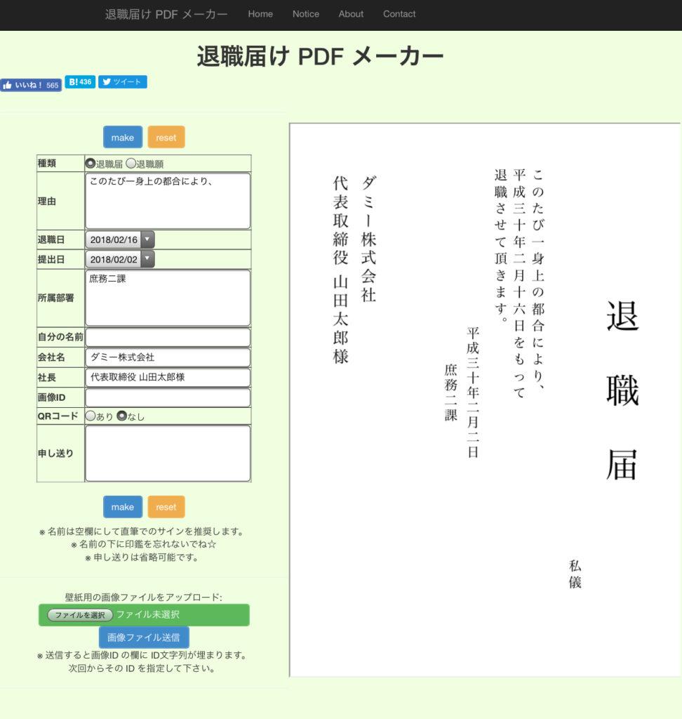 退職届 PDF メーカー