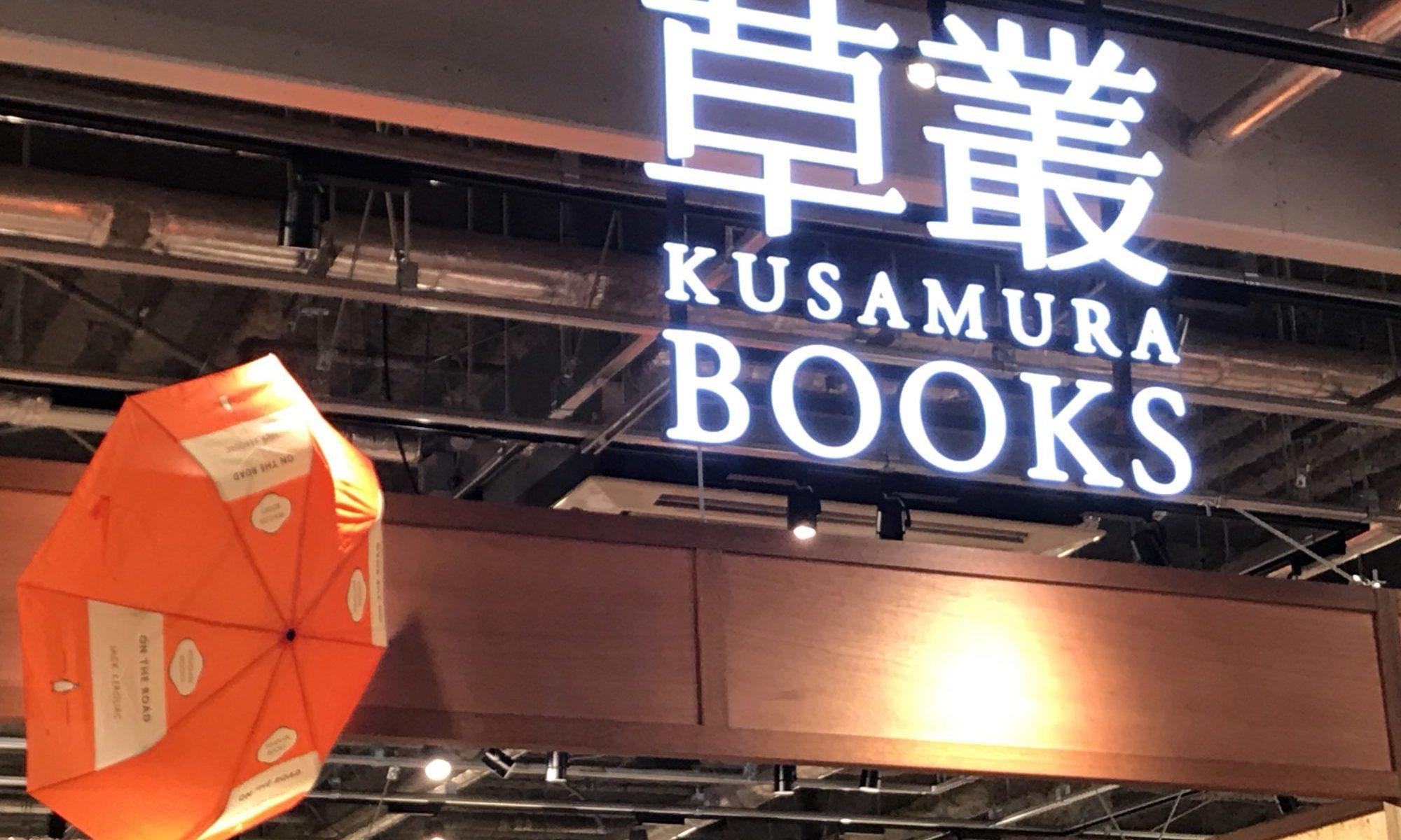 草叢BOOKS