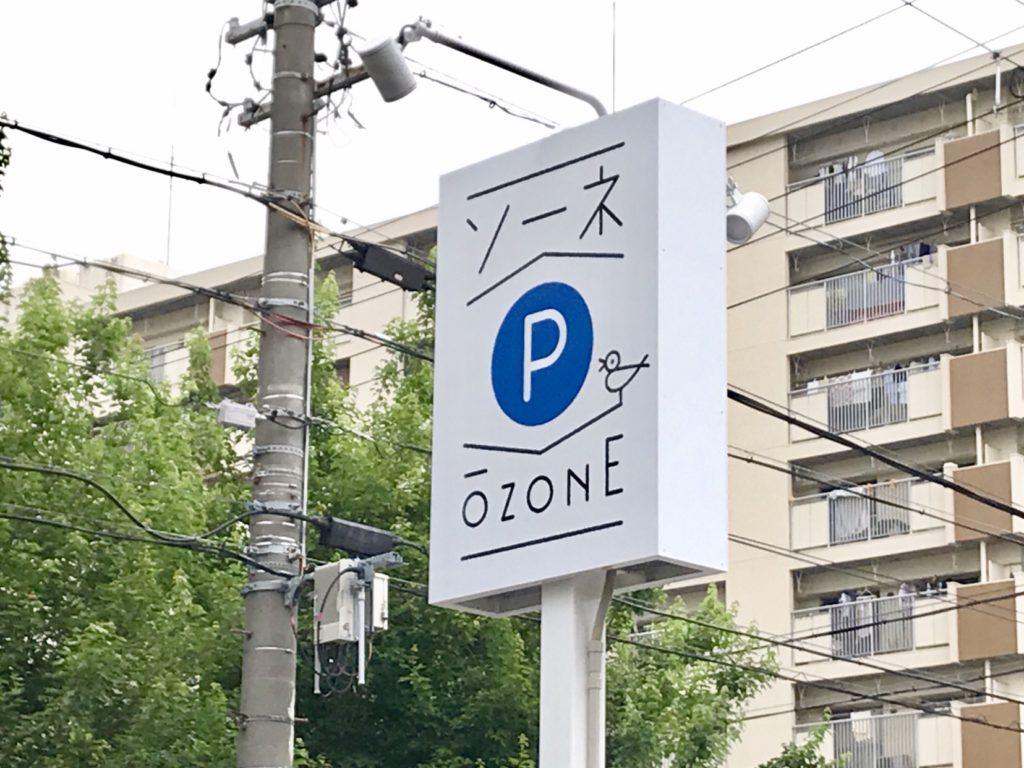 ソーネ駐車場看板