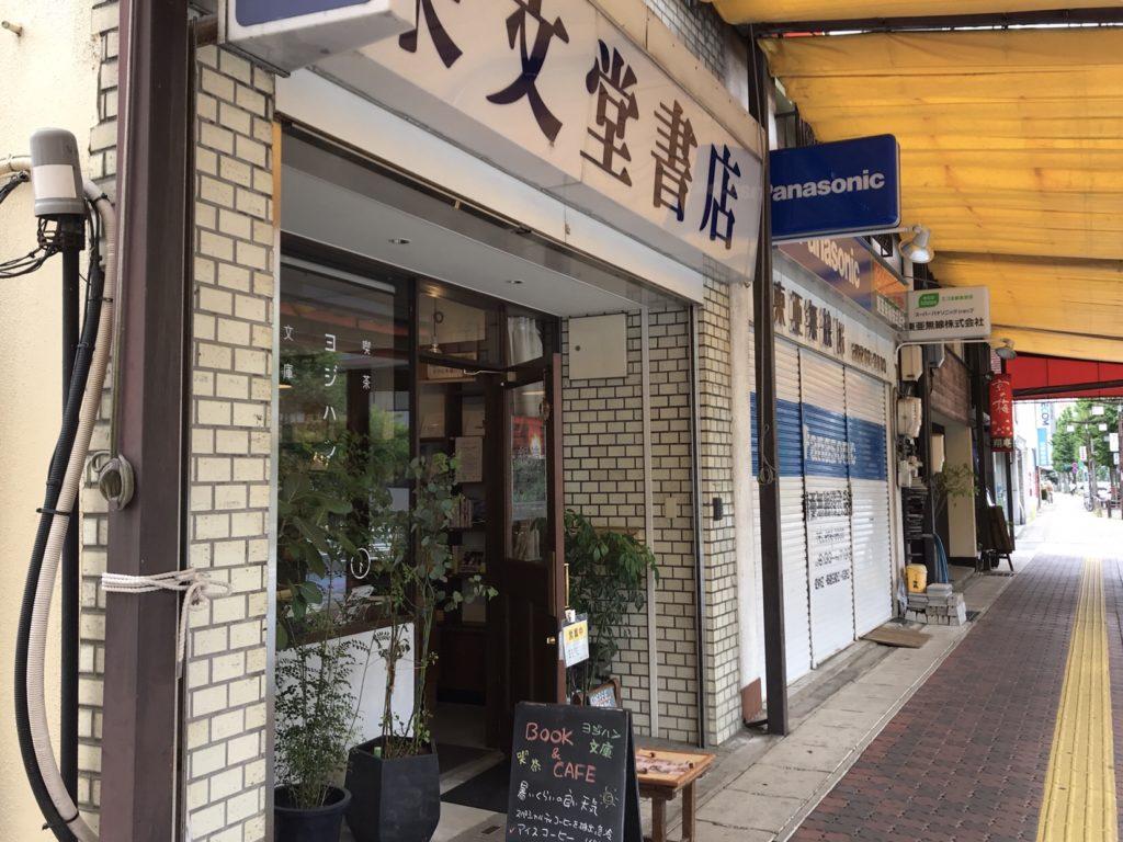 喫茶ヨジハン文庫