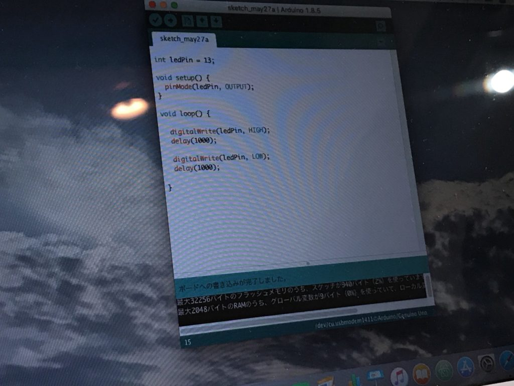Arduino画面