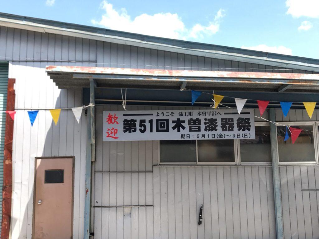 木曽漆器祭駅前