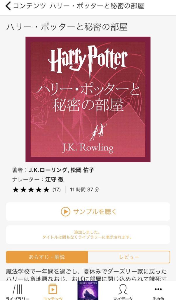 江守徹版ハリー・ポッター
