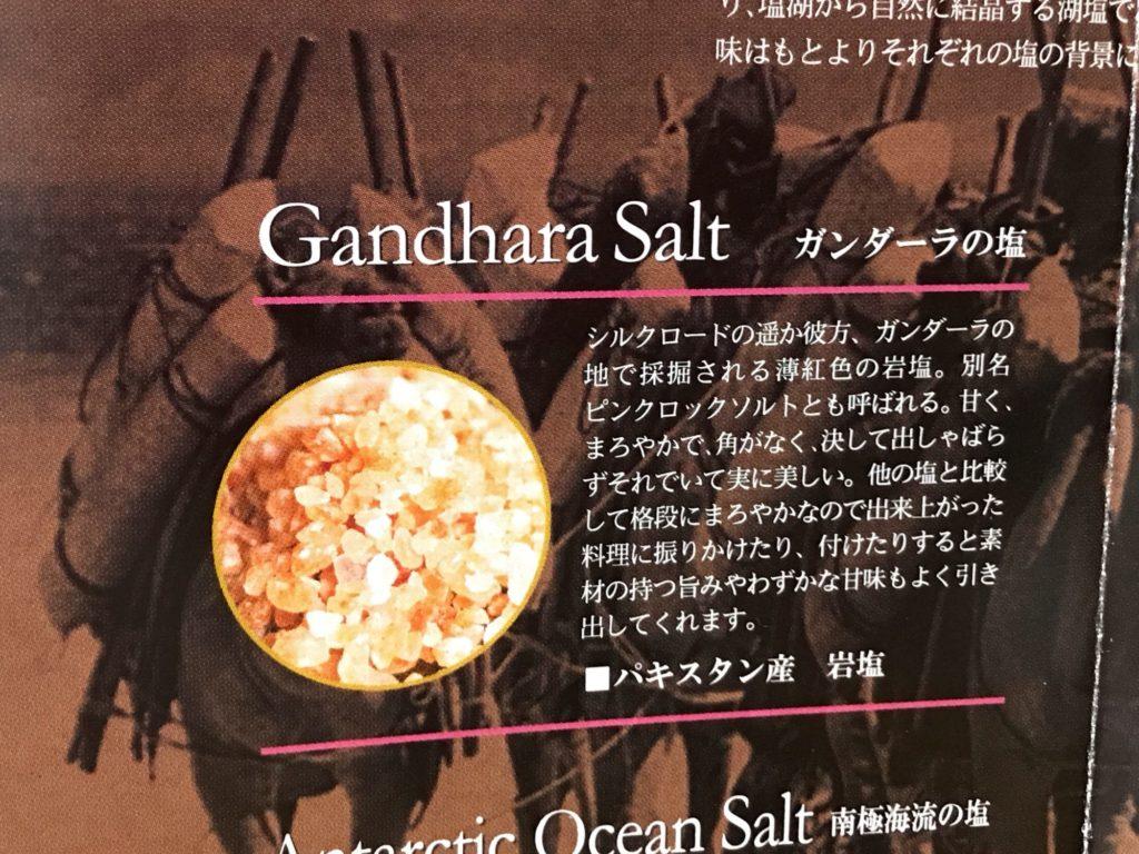 ガンダーラの塩