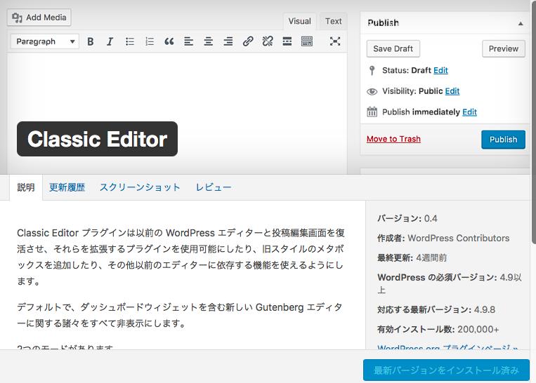 Classic Editor 説明