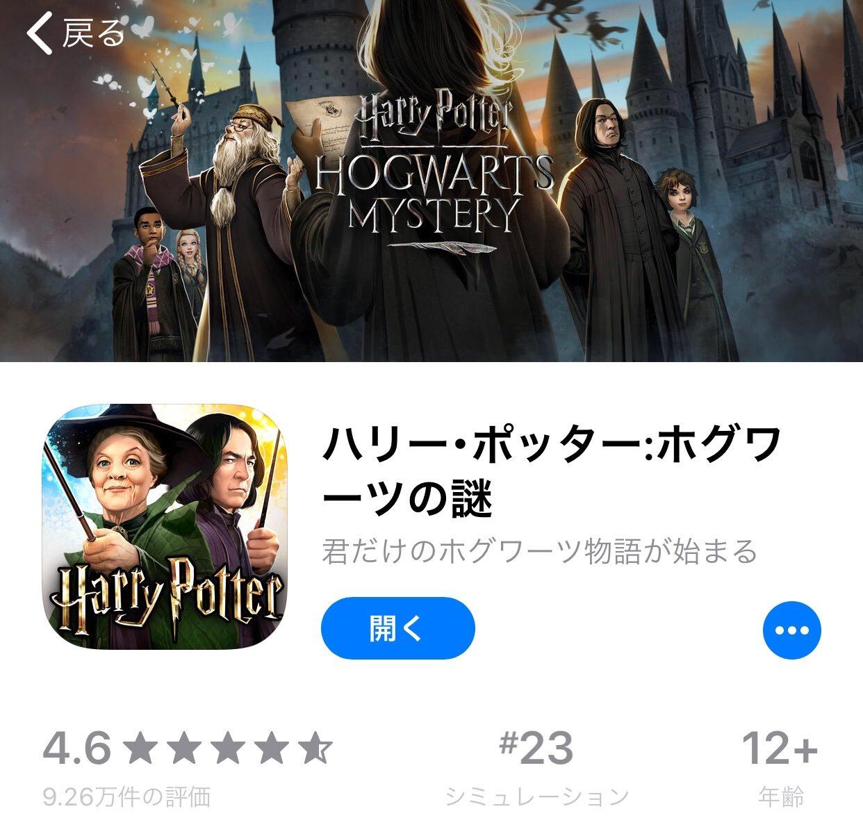 ハリー・ポッターアプリゲーム