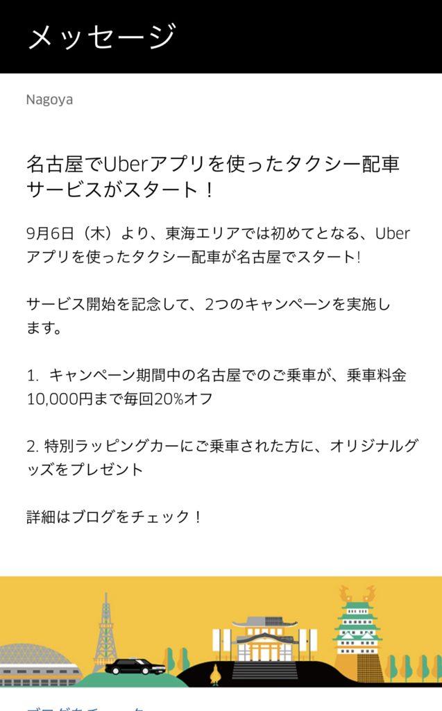 uberサービススタート