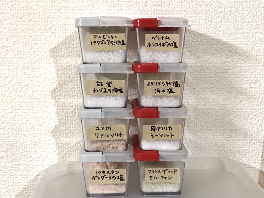 塩コレクション