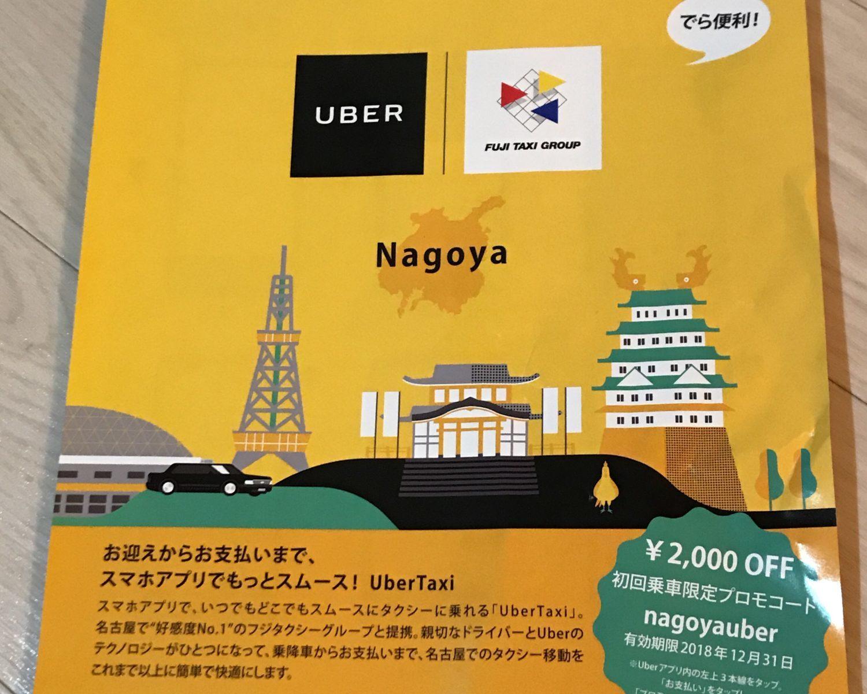 UberTaxiチラシ