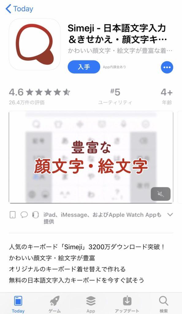 simejiアプリ