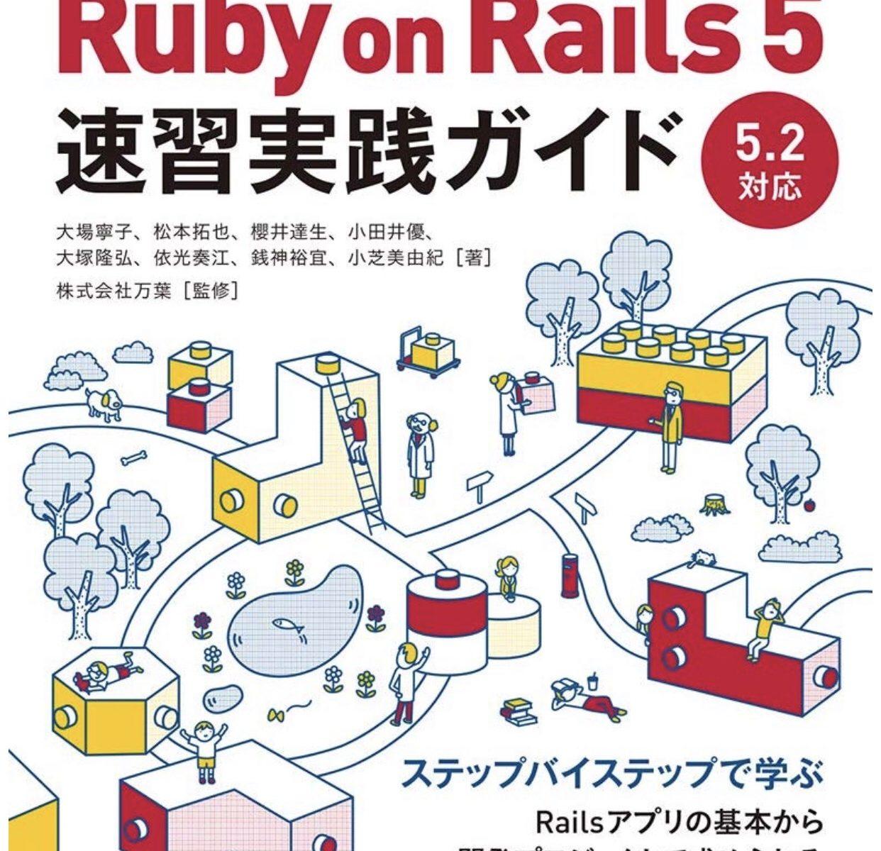 Ruby on Rails 5