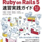 Ruby on Rails 5