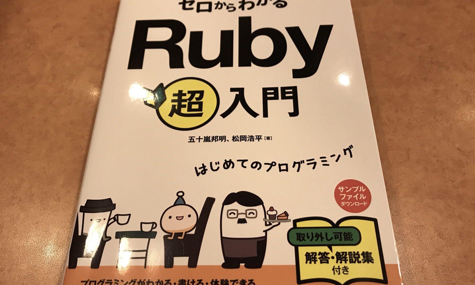 Ruby超入門
